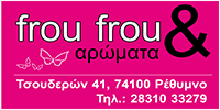 03_mikros_froufrou_200x100.png